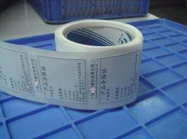 廠家批發高質量銅板紙標籤,條碼紙