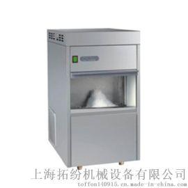 上海拓纷商用制冰机TF-ZBJ-100