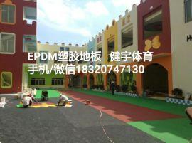 epdm价格多少钱一平方|epdm塑胶跑道公司|深圳幼儿园epdm彩色跑道
