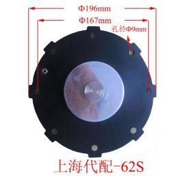 厂家供应电磁脉冲阀膜片 夹布膜片 除尘膜片 上海代配62S