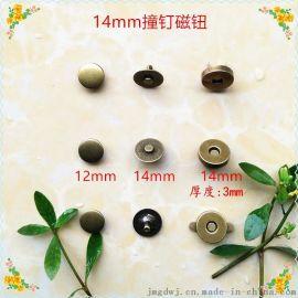 供應優質14mm單面撞釘磁鈕 14mm磁鈕 磁吸鈕 磁鐵扣 磁鈕扣