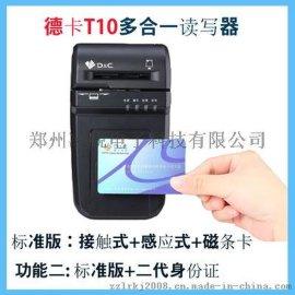 德卡T10多合一读卡器