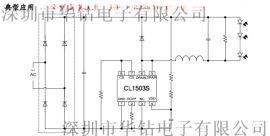 非隔离 全电压18W 75V240MA CL1503S/CL1503 芯联一级代理