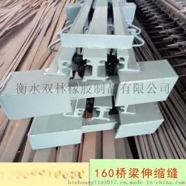 GQF-MZL型桥梁伸缩装置型通辽RG-40型桥梁伸缩缝