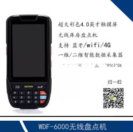 WDF6000PDA(4.0寸)Android 智能数据采集器/盘点机 手持终端移动pda 手持移动终端