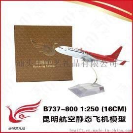 波音B737昆明航空16CM金屬飛機模型航空小禮品