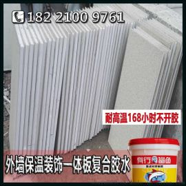 岩棉外墙保温板聚氨酯胶,有行鲨鱼8401聚氨酯胶水,一体板胶水