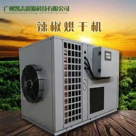辣椒烘干机热泵技术 免费设计辣椒烘干机 热泵辣椒烘干机零污染