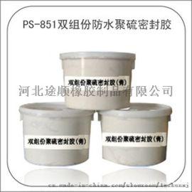 厂家专业 生产密封胶系列  止水胶系列 聚*密封胶