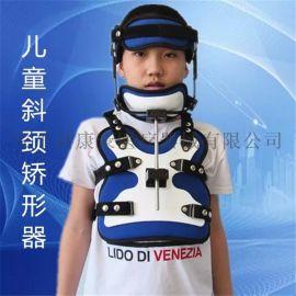 可调式小儿斜颈固定支具 小儿斜颈矫形器 颈椎损伤的保守治疗