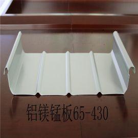 供应铝镁锰板、3004合金
