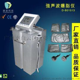 厂家批发迪姿D-B01513强声波爆脂仪器美容甩脂减肥美体机40k减肥瘦身仪溶脂仪碎脂机