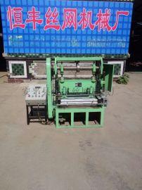 河北1米钢板网机全自动菱形网机厂家