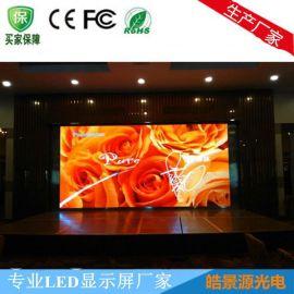 廠家直銷P4高清led像素屏 LED超薄電子屏 室內全彩廣告屏