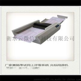 南昊阅卷机促销43fsb单面单读阅卷机价格光标阅读机厂家