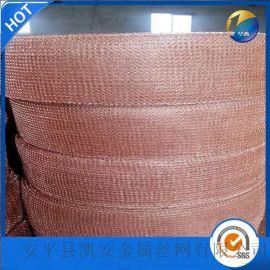 铜丝气液过滤网,多股编织波纹网