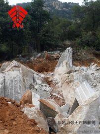 开矿用的膨胀剂 温州开矿用的膨胀剂 破碎剂是矿山开采的好帮手
