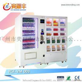 廣州奕辰豐自動售賣機 廠家直銷 YCF-VM003成人用品售貨機性保健品無人售賣販賣機廠家