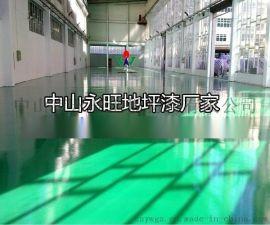 【江门地板漆厂家】厂房车间环氧地板漆施工400-0066-881