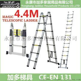加多梯具两用梯直梯4.4米人字梯2.2米+2.2米