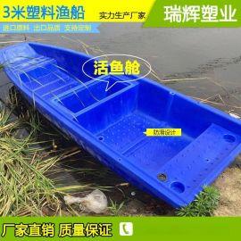 瑞輝3米塑料船帶活魚倉