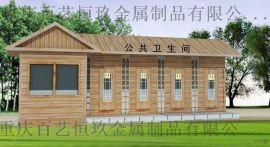重庆移动卫生间环保厕所环保卫生间厂家生产