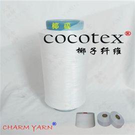 cocotex、椰子纤维、椰碳丝、椰碳纱、椰碳纤维、椰碳面料、规格:75D/72F。150D/144F、现货供应(白色及灰色)