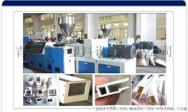PVC型材挤出生产线