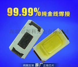 5730高压灯珠18-20v 贴片led灯珠