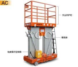 移动式铝合金高空作业平台