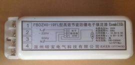 FBDZ40-1DFL型高效节能防爆电子镇流器