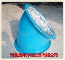圆形45度轴流风机防雨弯头 晟邦玻璃钢45度防雨罩