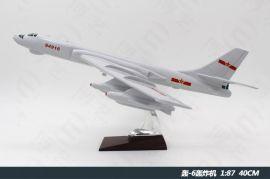 仿真飞机模型(轰六)