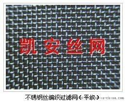 不鏽鋼編織濾網、不鏽鋼板網、不鏽鋼網