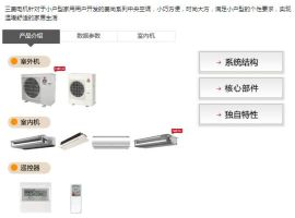 三菱电机深圳家用中央空调