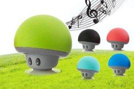 小蘑菇吸盘蓝牙音箱 迷你低音炮 无线创意便携式户外卡通支架音响