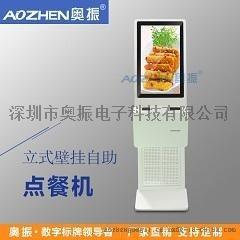 32寸立式壁挂自助点餐机