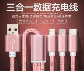 适用于苹果安卓Type-c一拖三手机三合一数据线铝合金尼龙充电批发