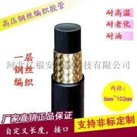 河北亿福安直销耐油耐老化一层高压钢丝编织胶管
