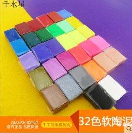 32色軟陶泥 軟陶土泥 DIY手工制作橡皮泥 益智玩具 彩色粘土