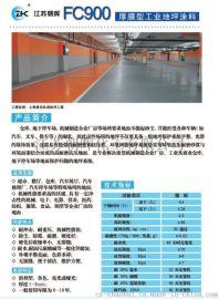 FC900厚膜型工业地坪涂料