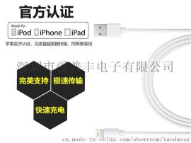 APFen 苹果MFI认证数据线iPad/ iPhone7/8/x数据线认证工厂
