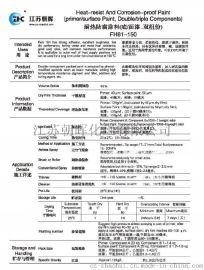 FH61-150耐热防腐涂料(底/面漆,双组份)