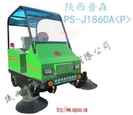 陕西普森环保驾驶式加蓬扫地车