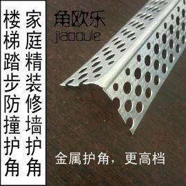 包角金属护角 直角 窗台装修 金属护角网