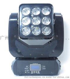 菲特TL129 LED9颗无极旋转摇头矩阵灯