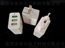 亚天ASIA966闪充3.0快充充电器 3个USB接口一个QC3.0快充两个USB2.4a