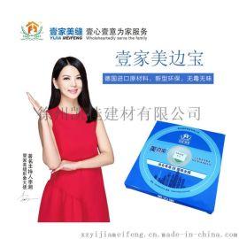 壹家美边宝瓷砖美缝剂厂家直销2017新款热卖