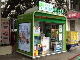 售货亭 多功能售货亭 方便简单 岗亭移动在上海巡宣