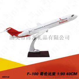 树脂高仿真飞机模型F100(福克100)哥伦比亚航空 40CM